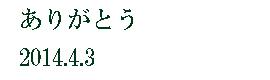 フォトフレーム用フォントサンプル 明朝体