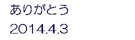 フォトフレーム用フォントサンプル 丸ゴシック