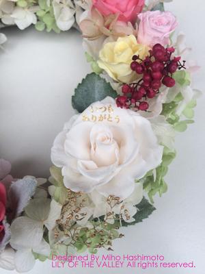 リースのバラに花びらメッセージ